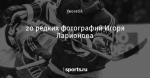 20 редких фотографий Игоря Ларионова