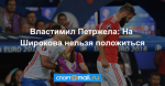 Властимил Петржела: На Широкова нельзя положиться