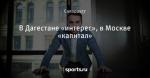 В Дагестане «интерес», в Москве «капитал»