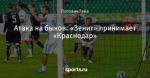 Атака на быков. «Зенит» принимает «Краснодар»