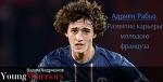 Адриен Рабьо. Развитие карьеры молодого француза - Young Warriors - Блоги - Sports.ru