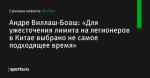 «Для ужесточения лимита на легионеров в Китае выбрано не самое подходящее время», сообщает Андре Виллаш-Боаш - Футбол - Sports.ru
