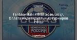 Fantasy H2H РФПЛ 2016/2017. Оплата индивидуальных турниров РФПЛ