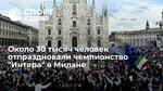 """Около 30 тысяч человек отпраздновали чемпионство """"Интера"""" в Милане"""