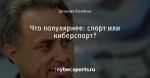 Что популярнее: спорт или киберспорт?