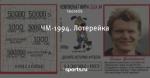 ЧМ-1994. Лотерейка