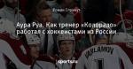 Аура Руа. Как тренер «Колорадо» работал с хоккеистами из России