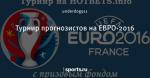 Турнир прогнозистов на ЕВРО-2016
