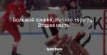 Большой хоккей. Начало.1972-74. Вторая часть