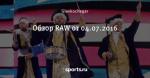 Обзор RAW от 04.07.2016