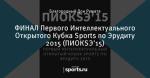 ФИНАЛ Первого Интеллектуального Открытого Кубка Sports по Эрудиту 2015 (ПИОКSЭ'15)