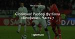 Gloriosнo! Разбор футбола «Бенфики». Часть 7