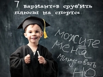 «Можете меня минусовать» - 7 вариантов срубить «плюсов» на Sports.ru - Крутое пике - Блоги - Sports.ru