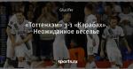 «Тоттенхэм» 3-1 «Карабах». Неожиданное веселье