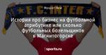 История про бизнес на футбольной атрибутике или сколько футбольных болельщиков в Магнитогорске