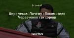 Цирк уехал. Почему «Локомотив» Черевченко так хорош