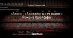 «Аякс» - «Зволле»: матч памяти Йохана Кройффа