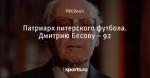 Патриарх питерского футбола. Дмитрию Бесову – 92