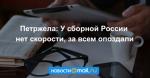 Петржела: У сборной России нет скорости, за всем опоздали