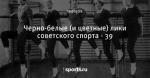 Черно-белые (и цветные) лики советского спорта - 39