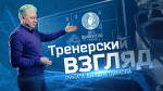 Взгляд Билялетдинова.  Спасибо Ходжсону: заменой Руни он перехитрил самого себя