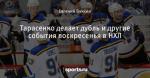 Тарасенко делает дубль и другие события воскресенья в НХЛ