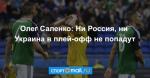 Олег Саленко: Ни Россия, ни Украина в плей-офф не попадут