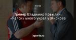 Тренер Владимир Ковылин: «Челси» много украл у Жиркова