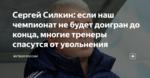 Сергей Силкин: если наш чемпионат не будет доигран до конца, многие тренеры спасутся от увольнения