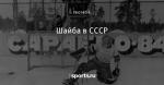 Шайба в СССР