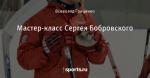 Мастер-класс Сергея Бобровского - Спортивный  Новокузнецк - Блоги - Sports.ru