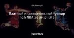 Платный индивидуальный турнир h2h NBA 2016-17 iLite