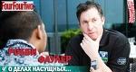 Робби Фаулер о делах насущных - Red Part of Liverpool - Блоги - Sports.ru