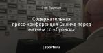 Содержательная пресс-конференция Билича перед матчем со «Суонси»