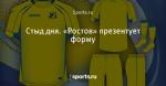 Стыд дня. «Ростов» презентует форму - Фото блог - Блоги - Sports.ru