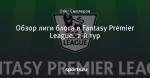 Обзор лиги блога в Fantasy Premier League. 2-й тур