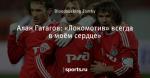 Алан Гатагов: «Локомотив» всегда в моём сердце»