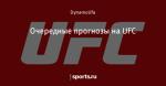 Очередные прогнозы на UFC