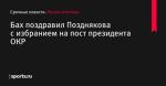 Бах поздравил Позднякова с избранием на пост президента ОКР