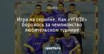 Игра на скрипке. Как «УГНТУ» боролось за чемпионство любительском турнире - Los pensamientos - Блоги - Sports.ru