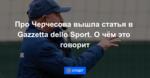 Про Черчесова вышла статья в Gazzetta dello Sport. О чём это говорит