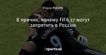 8 причин, почему FIFA 17 могут запретить в России