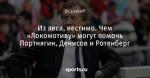 Из леса, вестимо. Чем «Локомотиву» могут помочь Портнягин, Денисов и Ротенберг