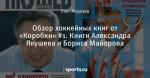 Обзор хоккейных книг от «Коробки» #1. Книги Александра Якушева и Бориса Майорова