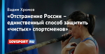 «Отстранение России – единственный способ защитить «чистых» спортсменов»