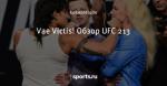 Vae Victis! Обзор UFC 213