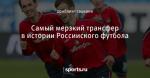 Самый мерзкий трансфер в истории Россииского футбола