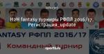 H2H fantasy турниры РФПЛ 2016/17. Регистрация_update