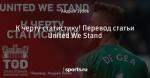 К черту статистику! Перевод статьи United We Stand