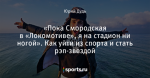 «Пока Смородская в «Локомотиве», я на стадион ни ногой». Как уйти из спорта и стать рэп-звездой